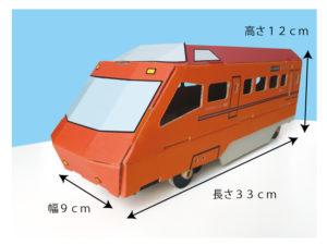 ダンボール オリジナル工作 小田急ロマンスカー