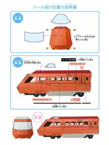 ダンボール オリジナル工作 小田急ロマンスカー GSE70000