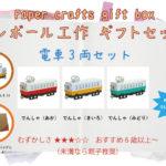 電車3両ギフトセット(色塗り用のクレヨン付き)