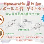 人気の昆虫3種セット(色塗り用のクレヨン付き)