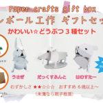 かわいい☆どうぶつ3種ギフトセット(色塗り用のクレヨン付き)