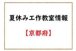 夏休みダンボール工作教室情報(京都)