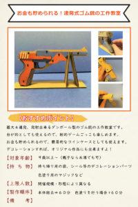 ダンボール 連発式ゴム銃 工作教室