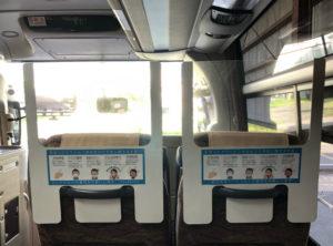 バス用パーテーション